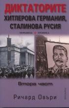 Диктаторите: Хитлерова Германия, Сталинова Русия Ч.2