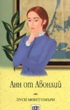 Анн от Авонлий