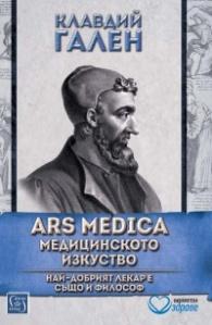 ARS MEDICA. Медицинското изкуство. Най-добрият лекар е също и философ