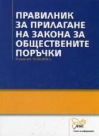Правилник за прилагане на Закона за обществените поръчки (в сила от 15.04.2016 г.)