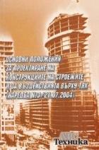 Основни положения за проектиране на конструкциите на строежите и за въздействията върху тях /Наредба №3 от 21.07.2004г.