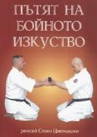 Пътят на бойното изкуство