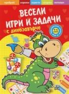 Весели игри и задачи с динозавърче (Образователна книжка за деца 4-6 години)