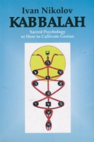 Kabbalah: Sacred Psychology or How to Cultivate Genius