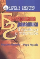 Българската граматика в правила и тестове