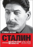 Сталин: Пътят към властта (1878- 1928)