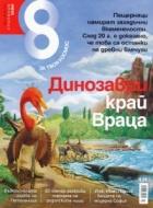 Списание 8; Бр.7/ Юли 2015