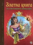 Златна книга на световните приказки Ч.2