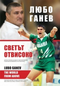 Любо Ганев: Светът отвисоко