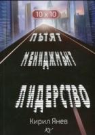 Пътят. Мениджмънт. Лидерство (10X10)