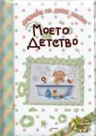 Моето детство (Дневниче на дните златни)