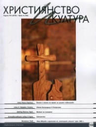 Християнство и култура; Бр.6/2018