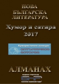"Алманах ""Нова българска литература"" Хумор и сатира 2017"