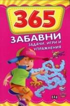365 забавни задачи, игри и упражнения