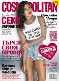 Cosmopolitan 02/2018