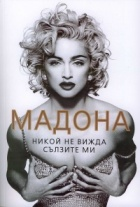 Мадона. Никой не  вижда сълзите ми