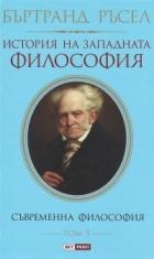 История на западната философия Т.3: Съвременна философия