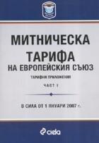 Митническа тарифа на Европейския съюз: Тарифни приложения Ч.1-2 / Комплект