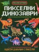 Пикселни динозаври и други праисторически животни (Оцвети! Довърши! С пиксели!)