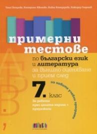 Примерни тестове по български език и литература за 7 клас. За външно оценяване по новитие учебни програми