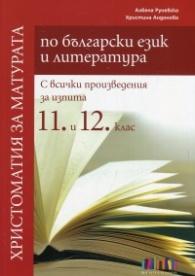 Христоматия за матурата по български език и литература 11 и 12 клас. С всички произведения за изпита