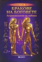 Бракове на боговете. Астропсихология на любовта