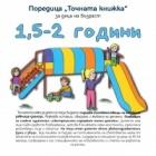 Точната книжка: за деца на възраст 1,5-2 години