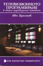 Телевизионното програмиране в общия аудиовизуален контекст