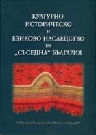Културно-историческо и езиково наследство на
