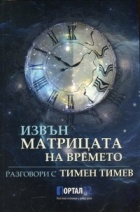 Извън матрицата на времето. Разговори с Тимен Тимев