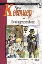 Емил и детективите