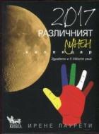 Различният лунен календар 2017. Здравето е в твоите ръце