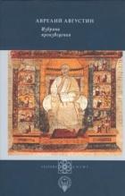 Избрани произведения/ Аврелий Августин