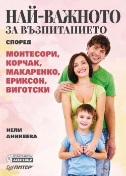 Най-важното за възпитанието според Монтесори, Корчак, Макаренко, Ериксон, Виготски