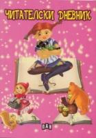 Читателски дневник/ за момичета - розов
