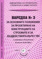 Наредба № 3 за основните положения за проектиране на конструкциите/ В сила от 16.04.2005