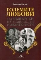 Големите любови на български царе, министри и авантюристи