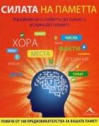 Силата на паметта. Упражнения и съвети за силна и услужлива памет