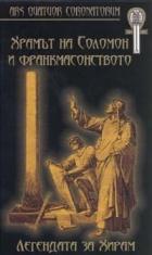 Храмът на Соломон и франкмасонството: Легендата за Хирам/ твърда корица