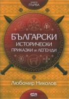Български исторически приказки и легенди