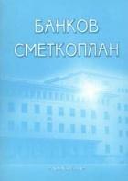 Банков сметкоплан
