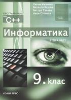 Информатика за 9 клас. Ч.2  Програмиране на  С++