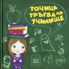 Точица тръгва на училище. Интерактивна книга за деца от 7 до 11 години