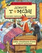 Приключенията на доктор Томсън и неговите приятели животните: Един специален болен