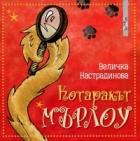 Котаракът МЪРЛОУ
