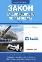 Закон за движението по пътищата. Пълно издание