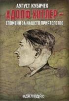 Адолф Хитлер - Спомени за нашето приятелство