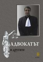 Адвокатът и другите