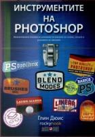Инструментите на Photoshop