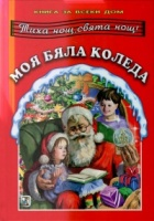 Моя бяла Коледа. Книга за всеки дом